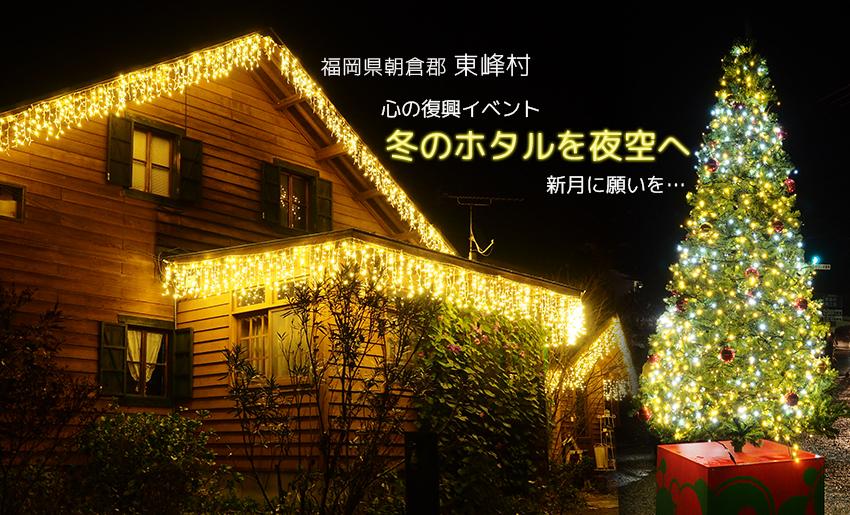 東峰村冬のホタル災害復興イルミネーション福岡県