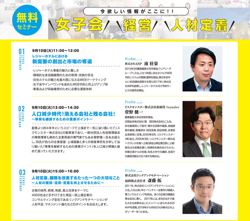 九州レジャーホテルEXPO2019年9月10日セミナー