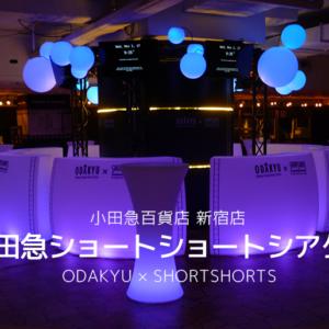 小田急百貨店ショートシアターイベント