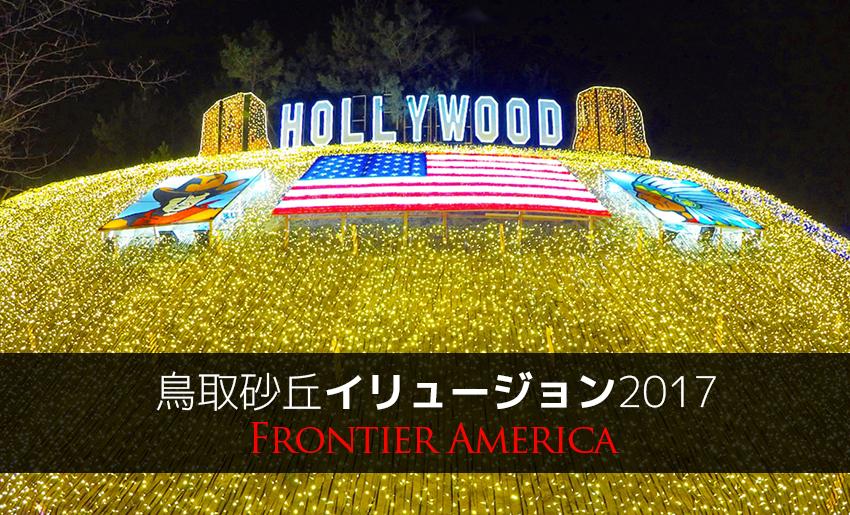 鳥取砂丘イリュージョン2017年