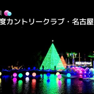 東建多度カントリークラブ名古屋(三重県)