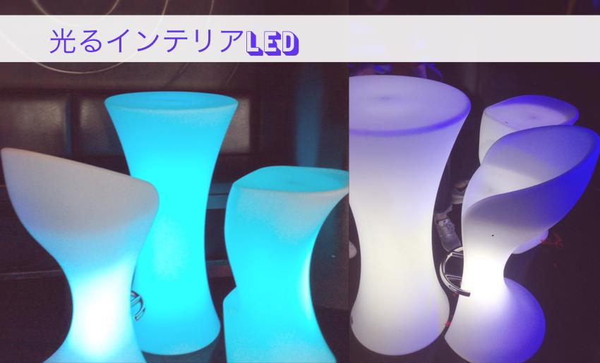 光るカウンターとセットで人気な光る椅子