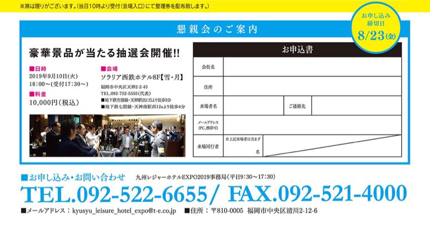 九州レジャーホテルEXPO2019年9月10日懇親会