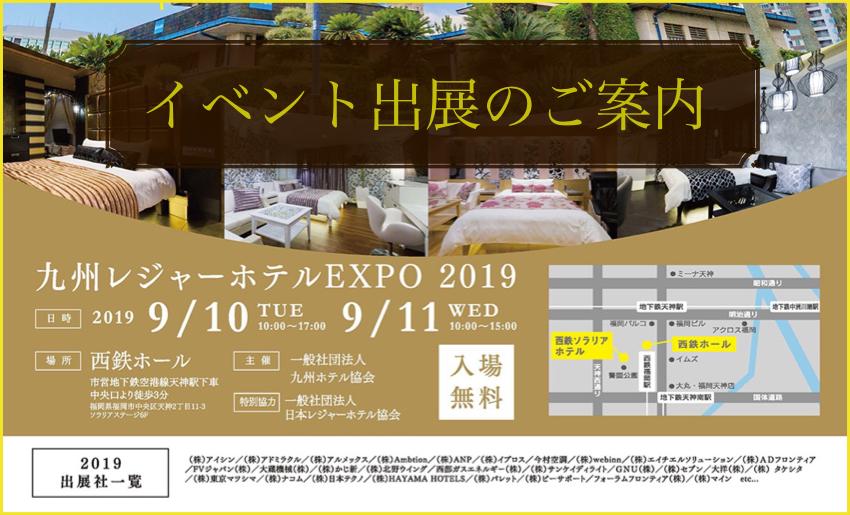 九州レジャーホテルEXPO2019年9月10日、9月11日出展!場所西鉄ホール(ソラリアステージ6階)