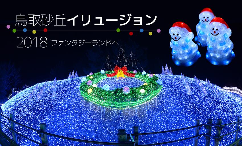 鳥取砂丘イリュージョン2018年