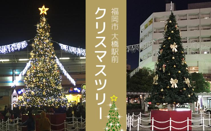大橋駅前クリスマスイルミネーション