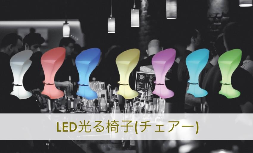 光る椅子(チェアー)の販売・リース・レンタル・使い方