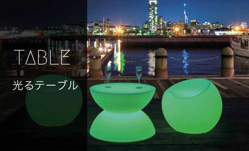 光るテーブルの販売・リース・レンタル・使い方・サイズについて