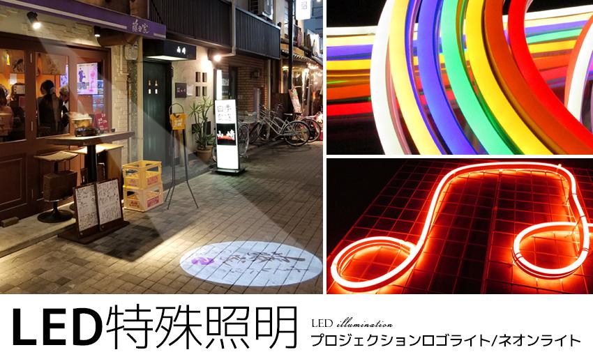 プロジェクションライトなど特殊照明