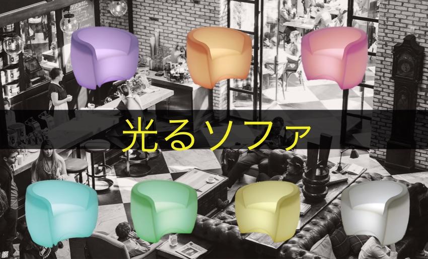 光るソファの販売・リース・レンタル・使い方・サイズについて