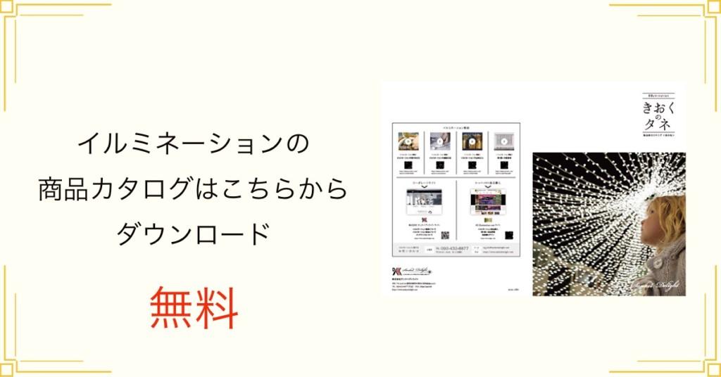 イルミネーションの専門カタログ