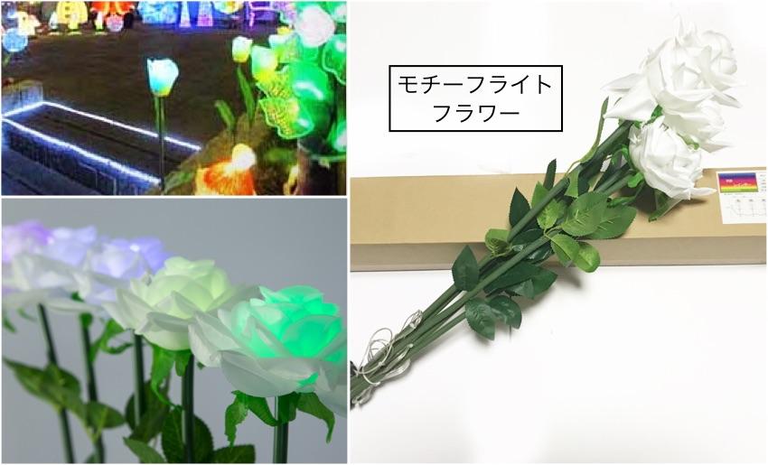 モチーフライトのフラワー(花)ledの販売店