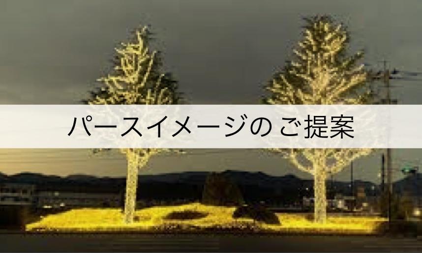 装飾する前の屋外樹木に電飾を設置した場合のイメージ図(パース図)