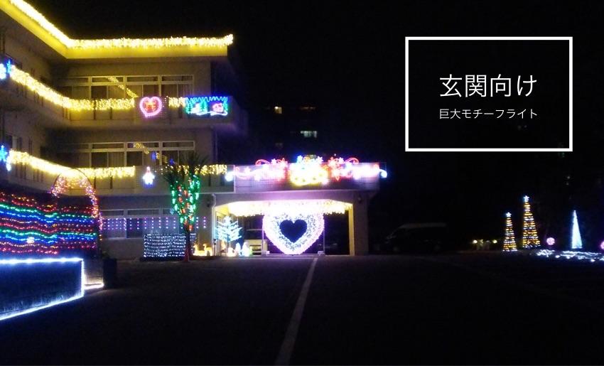 建物の玄関へイルミネーションを取付工事できる会社。千葉県松戸市