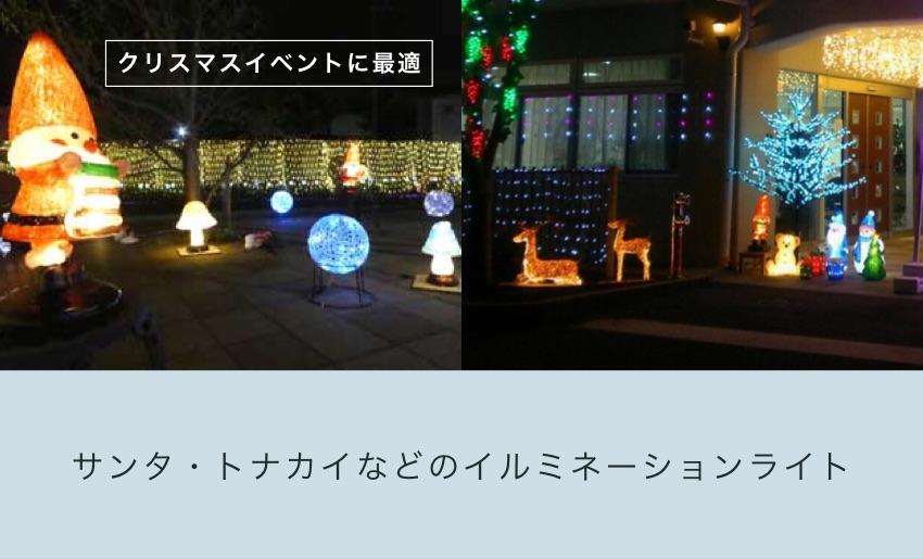 モチーフライトのサンタクロースやトナカイを購入されクリスマスを演出