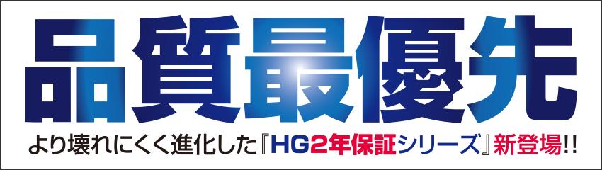 イルミネーションの取付業者へ!業界初長期2年保証商品HG2