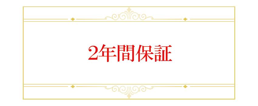 メリット3.イルミネーション業界初長期保証2年間