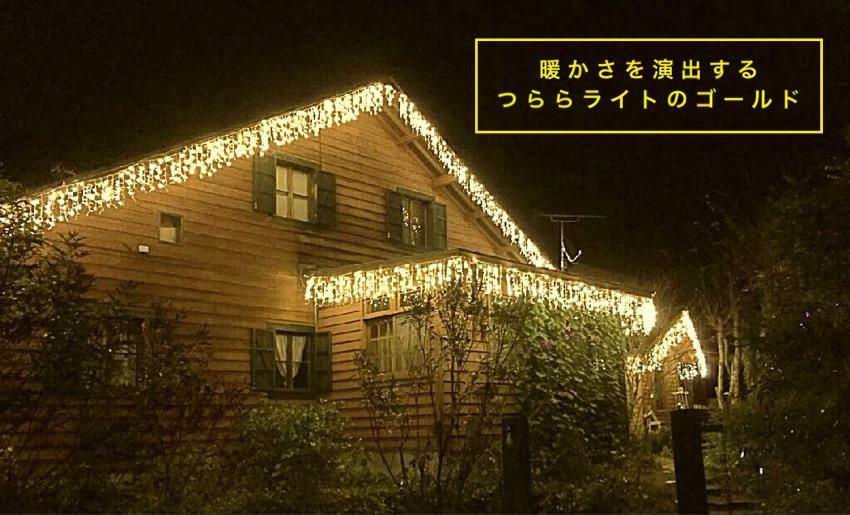 屋根の軒下に飾り付けるのにおすすめなイルミネーションは、つららledライト