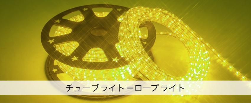 チューブライト (ロープライト)ledゴールド