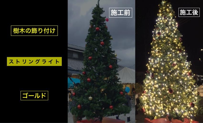 朝倉の樹木へイルミネーションを装飾