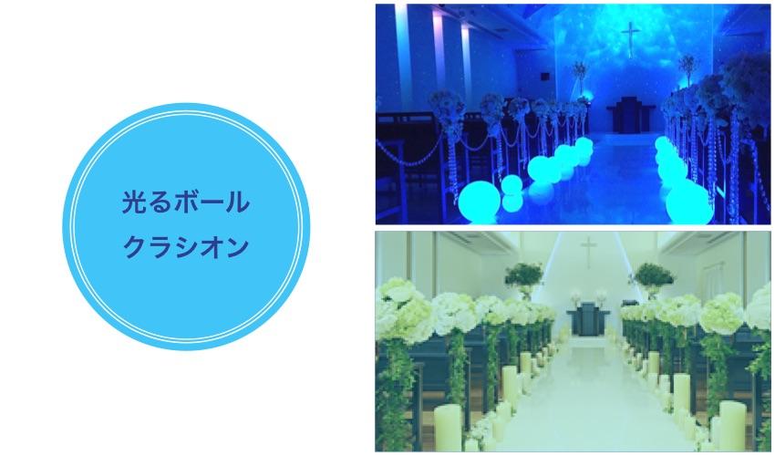光るボールを結婚式場へ設置。光るledインテリアのクラシオンシリーズ