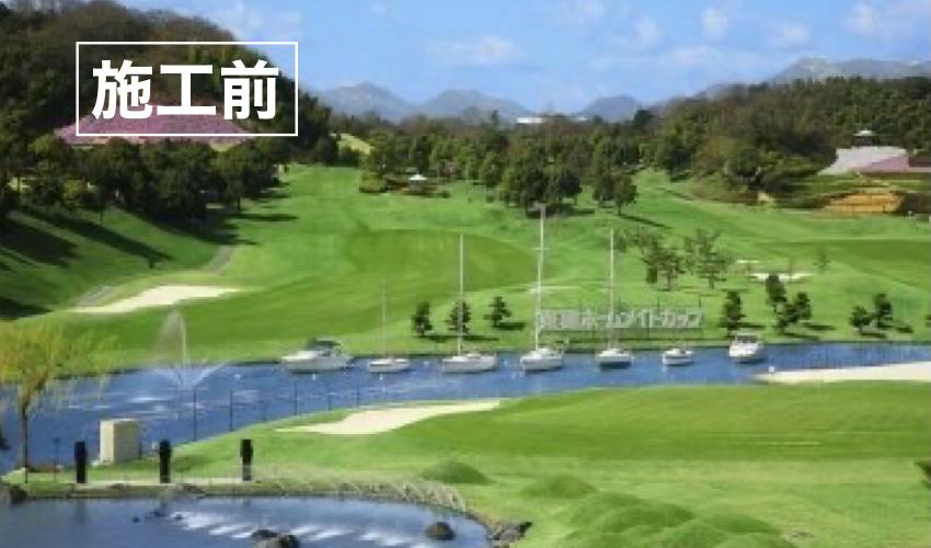 イルミネーションを施工前のゴルフ場