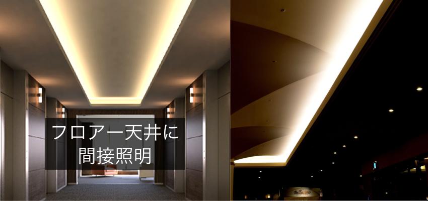 フロアー天井の間接照明