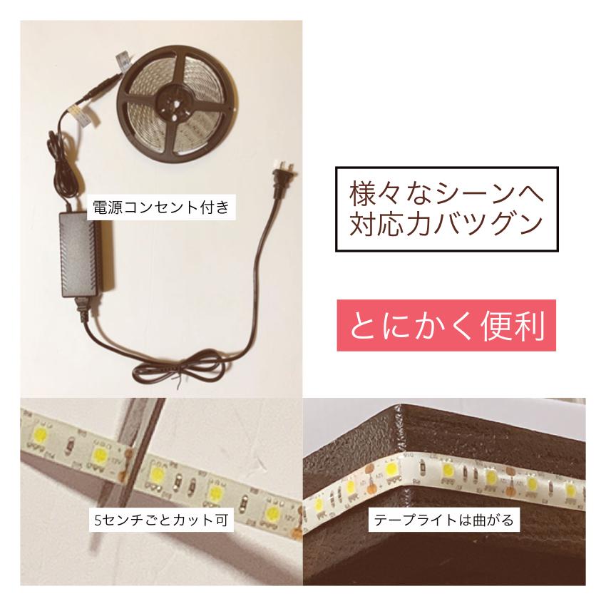 テープライトの電源コンセントセット