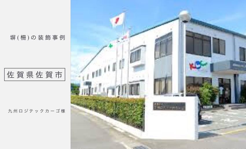 佐賀県佐賀市の企業のイルミネーション施工事例