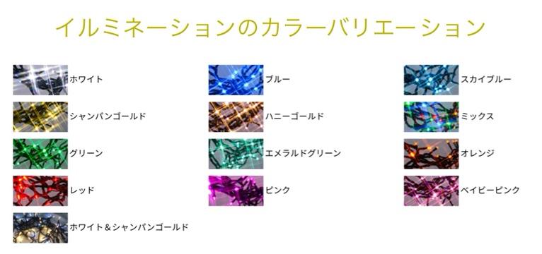イルミネーションの色の種類