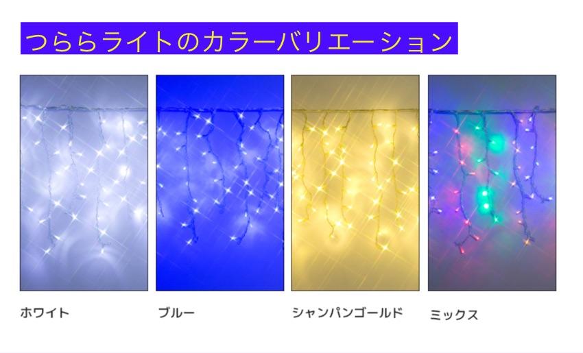 ツララライトの色の種類