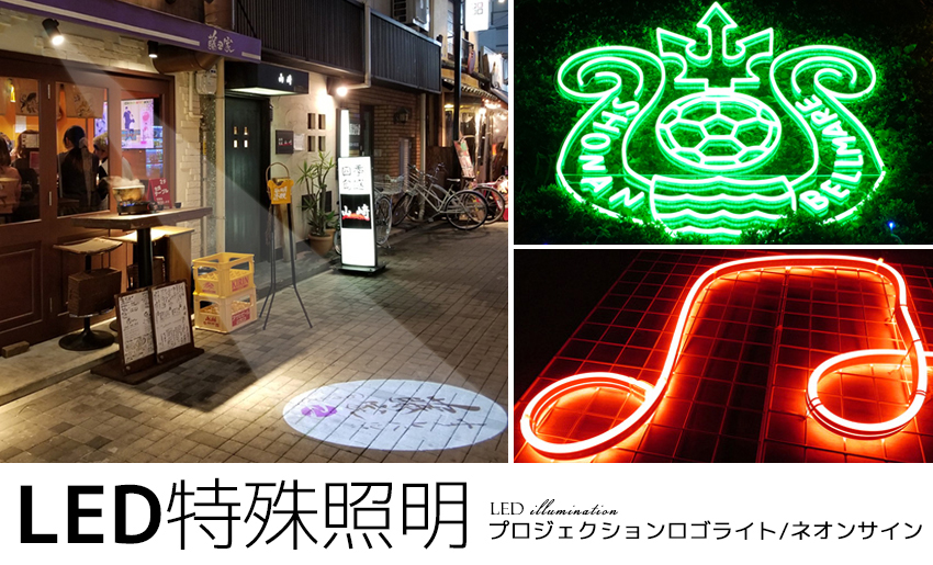 LED特殊照明【プロジェクションロゴライト/ネオンサイン】