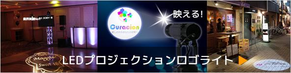 LEDプロジェクションロゴライトの販売