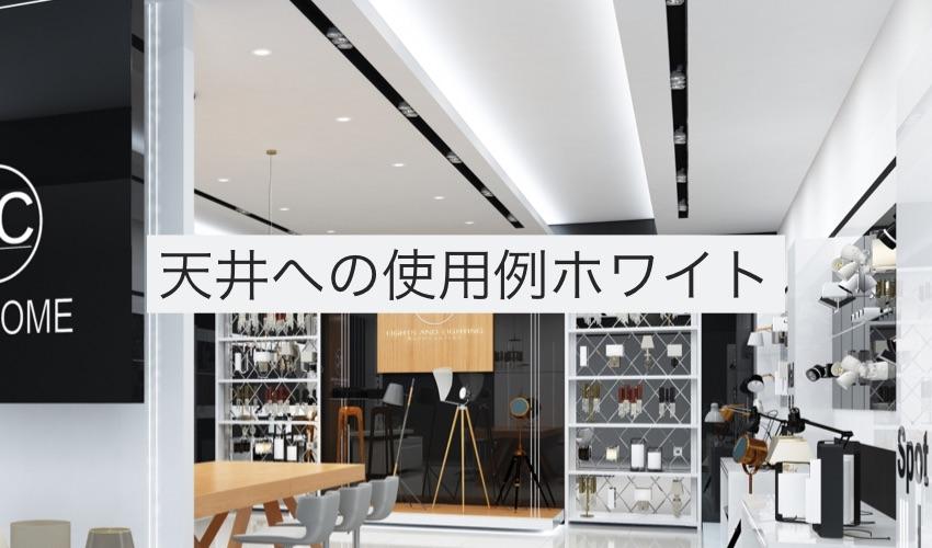 天井への使用例テープライトledホワイト