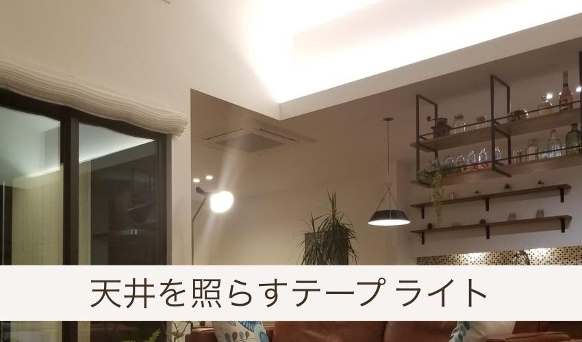 リビングの天井に取り付けた間接照明