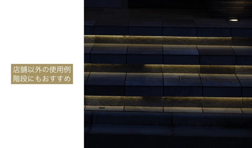 階段にもおすすめの間接照明