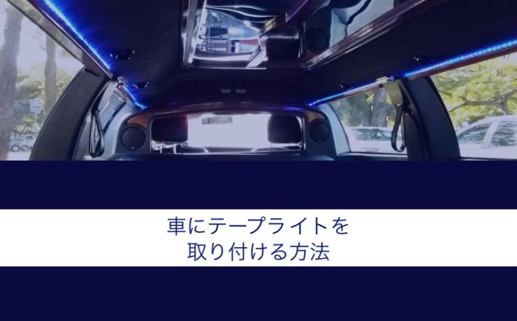 車にテープライトを取り付け方